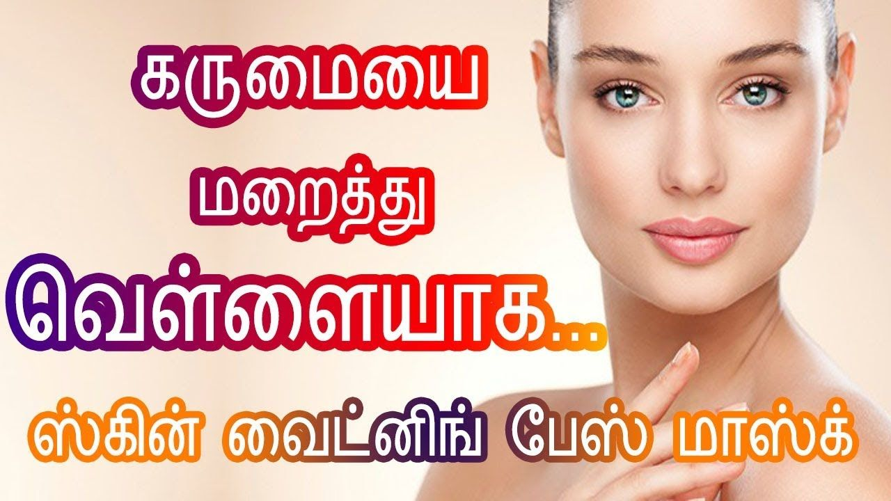 Beauty Tips in Tamil for White Face - முகம்