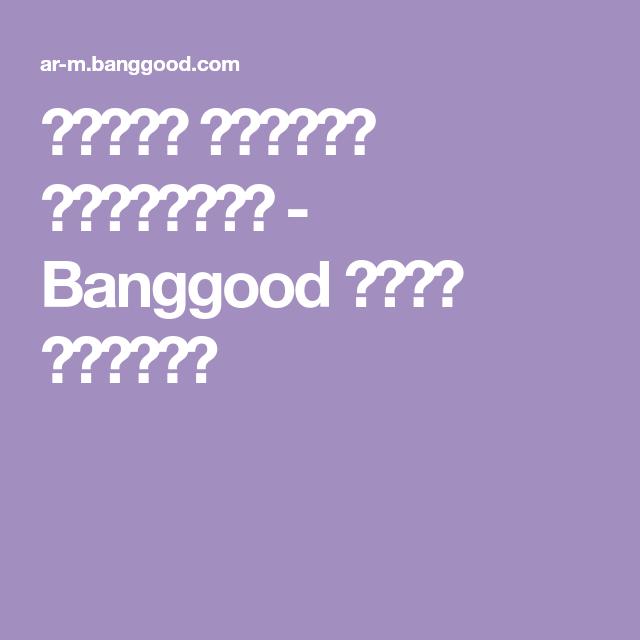 تسجيل الدخول والتسجيل Banggood موقع موبايل Banggood Carry On Concealed
