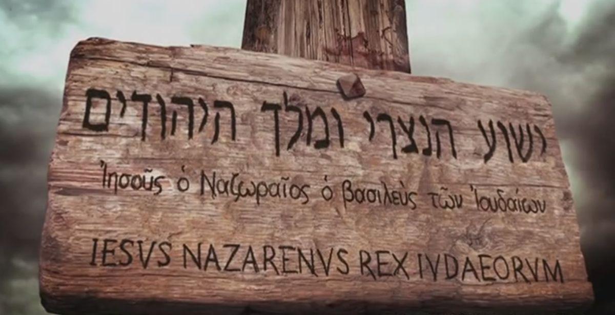 Image result for IESVS•NAZARENVS•REX•IVDÆORVM, Iesus Nazarenus, Rex Iudaeorum