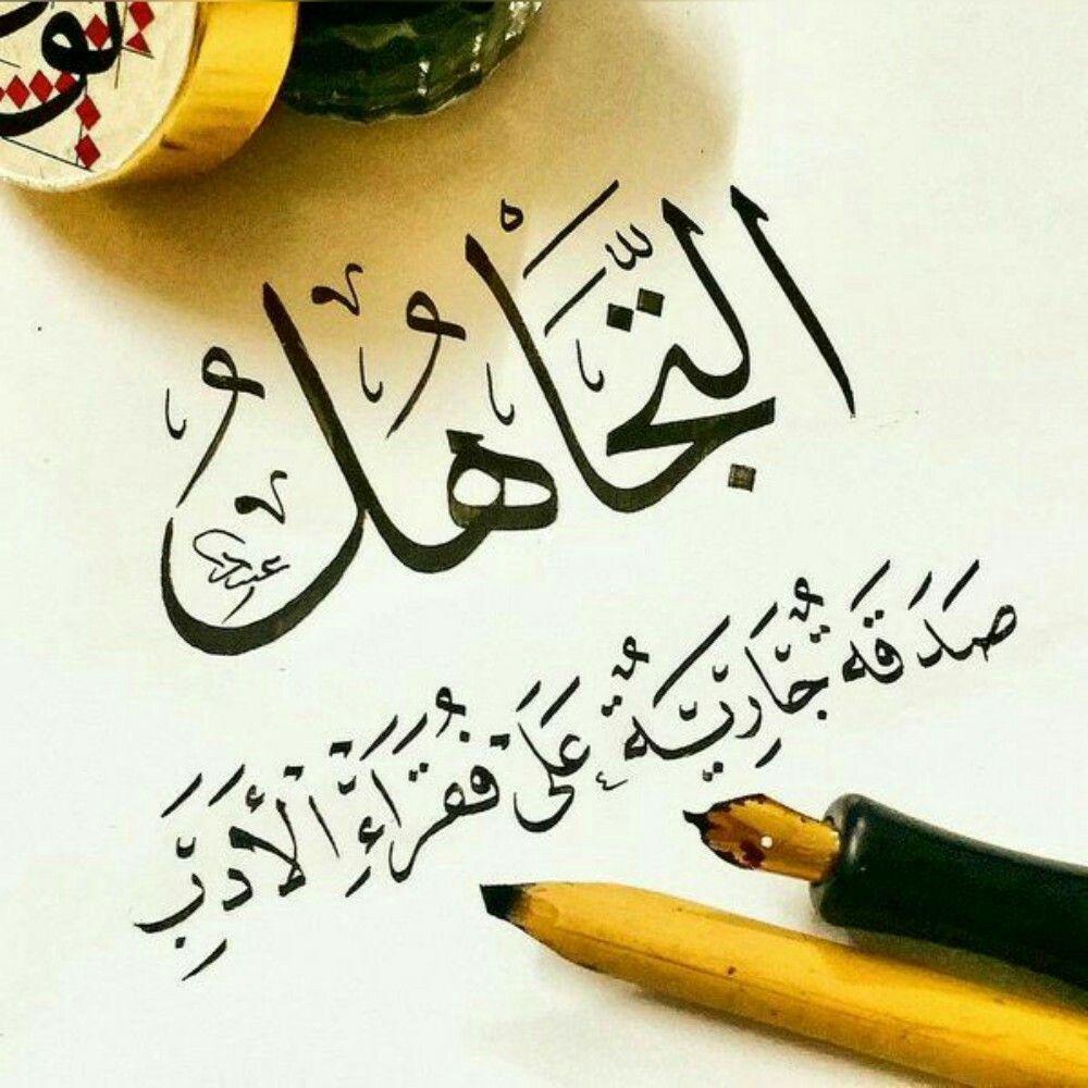 التجاهل Words Quotes Quran Quotes Love Talking Quotes