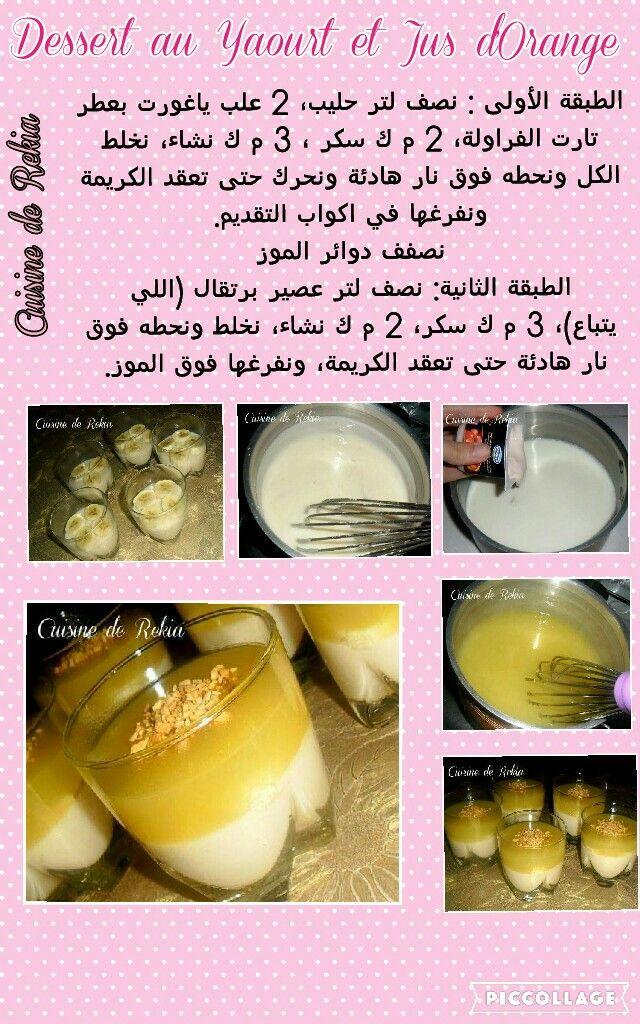 وصفات مصورة لعضوات اللمة الجزائرية منتدى اللمة الجزائرية Ramadan Recipes Cooking Cream Food Receipes