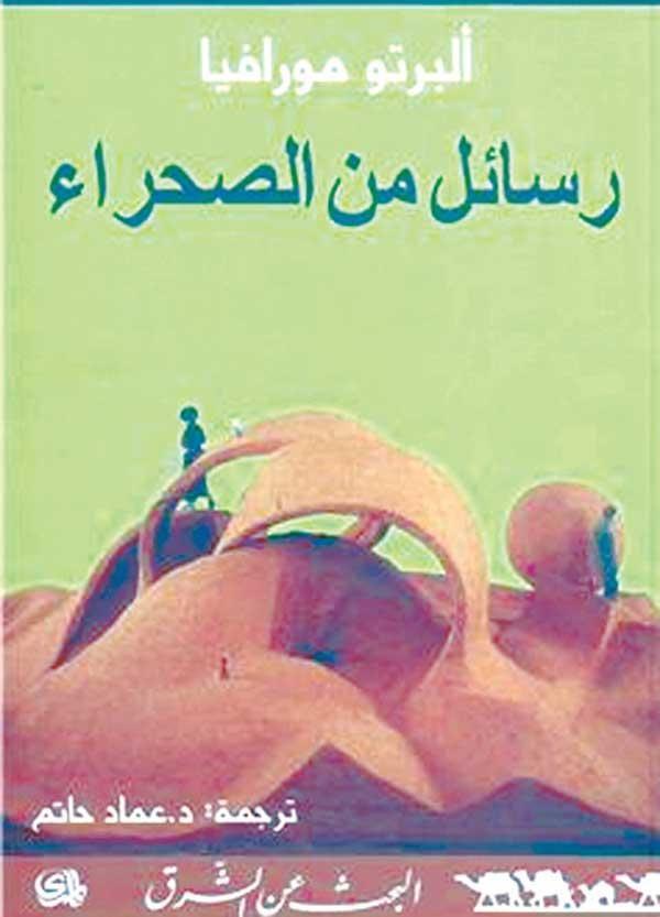 كتاب السأم البرتو مورافيا pdf