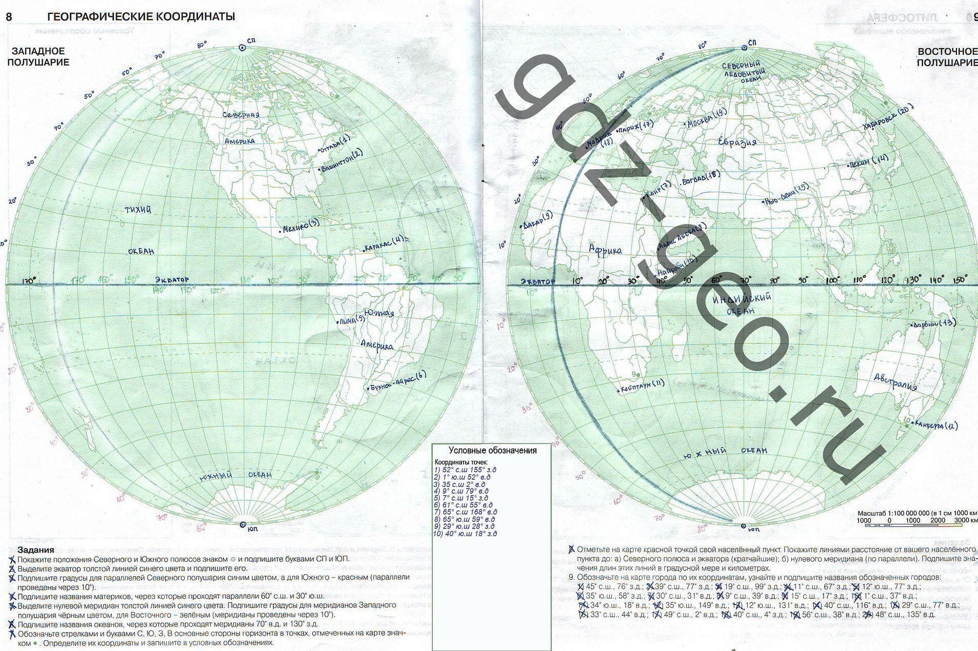 Контурная карта по географии аст-пресс школа 6 класс скачать бесплатно и без регистрации