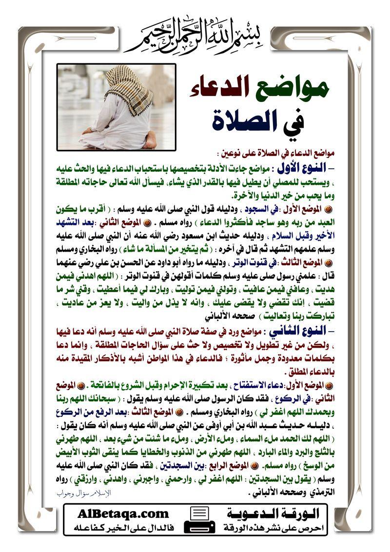 مواضع الدعاء في الصلاة منتدى رحمة مهداة التعليمي Islam Facts Islam Beliefs Learn Islam
