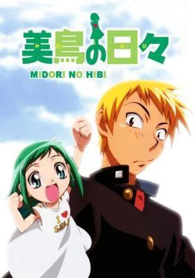 Midori No Hibi Anime Romance Drama