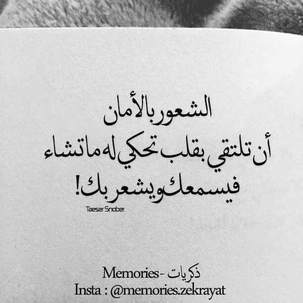 Nizar Qabani الامان يمكن ان يكون شخصا ما تنسا بجواره جميع احزانك واوجاعك تنسي كل شيء وربما تنسي نفسك كل هذا لأنك تشعر بال Love Words Words Of Wisdom Quotations