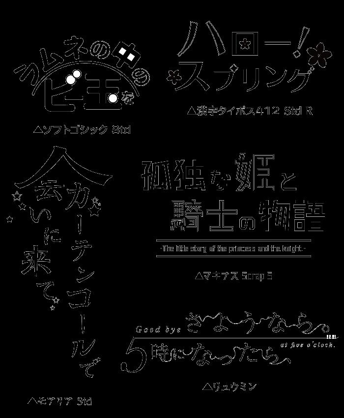 タイトルロゴ風 文字デザインをしてみよう デジマースブログ テキストデザイン 文字デザイン レタリングデザイン