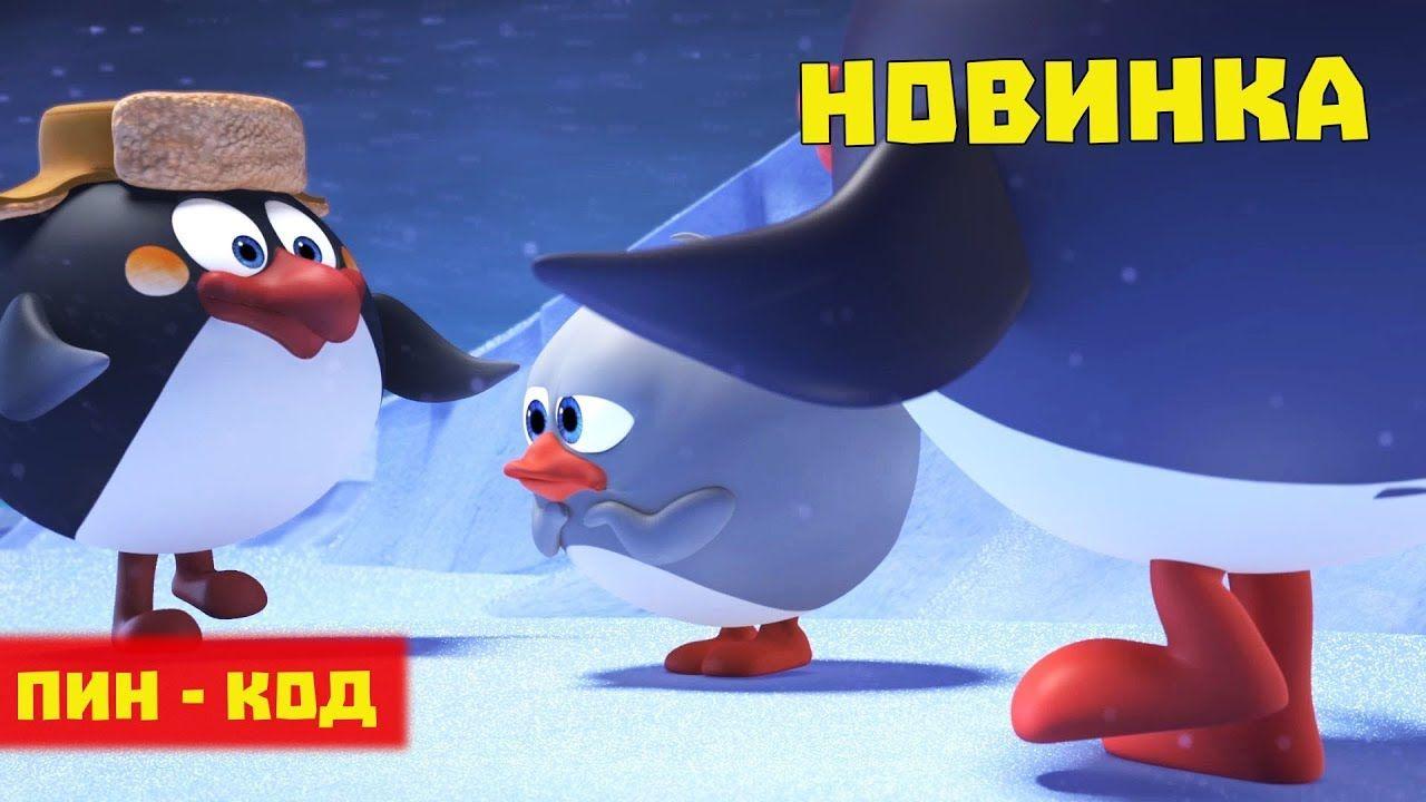 Смешарики ПИН - код мультфильм для детей 2018 лучшие бесплатное ...