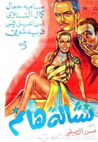 Pin By Bayomy Abdelall On أفيشات كمــــــــال الشناوي Egyptian Poster Egyptian Movies Egypt Movie