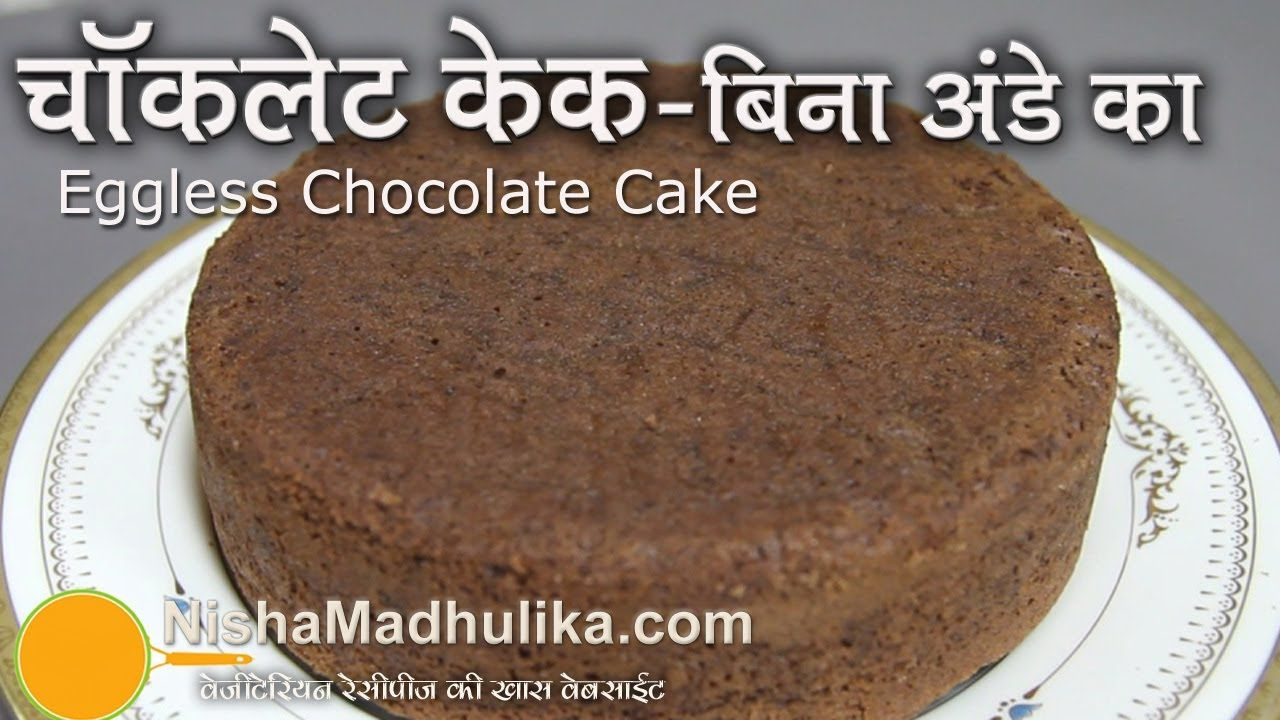 Eggless Chocolate Sponge Cake Recipe Eggless Chocolate Cake Eggless Cake Recipe Eggless Chocolate Cake Cake Recipes