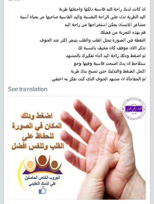 مشاعرك في كفك Health Advice Natural Medicine Health And Beauty Tips