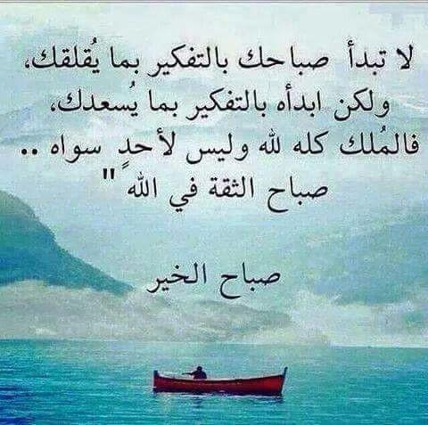 صباح الثقة بالله Arabic Love Quotes Arabic Quotes Morning Quotes