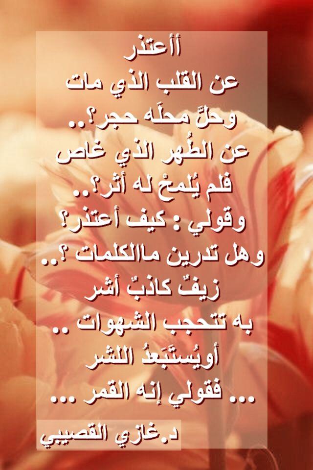 د غازي القصيبي Arabic Calligraphy
