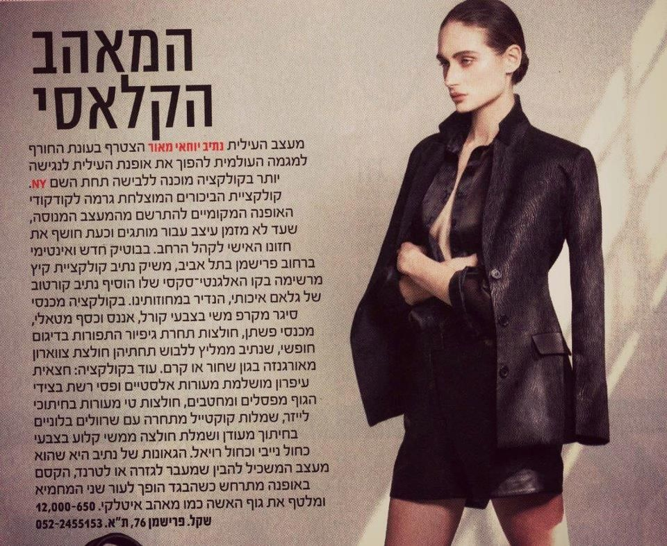 Black is beautiful - Nativ Yochai in the press!.