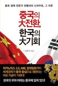 [알라딘]중국의 大전환, 한국의 大기회