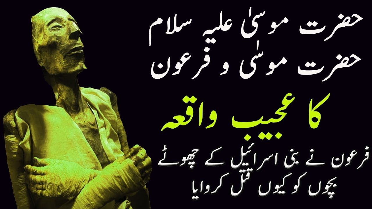 Hazrat Moosa Ka Waqia In Urdu | Very Emotional Bayan | Islamic