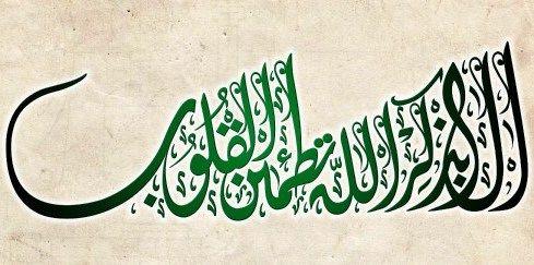 Versé du Coran