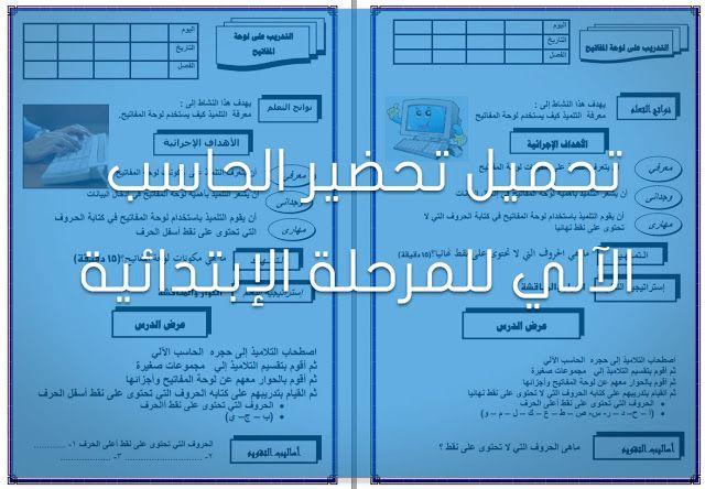 تحضير كامل لكل منهج الحاسب الالى لكل المرحلة الابتدائية بملفات ورد و Pdf Computer Lab Lessons Education Center Education