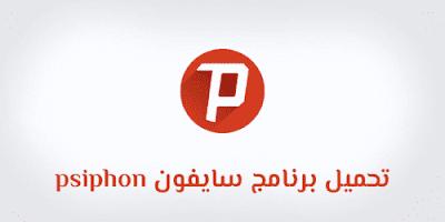 تحميل برنامج سايفون 82 الاصدار القديم 2014 للكمبيوتر وللايفون Psiphon3 سايفون برو 167 كاسر البروكسي Retail Logos Lululemon Logo Logos
