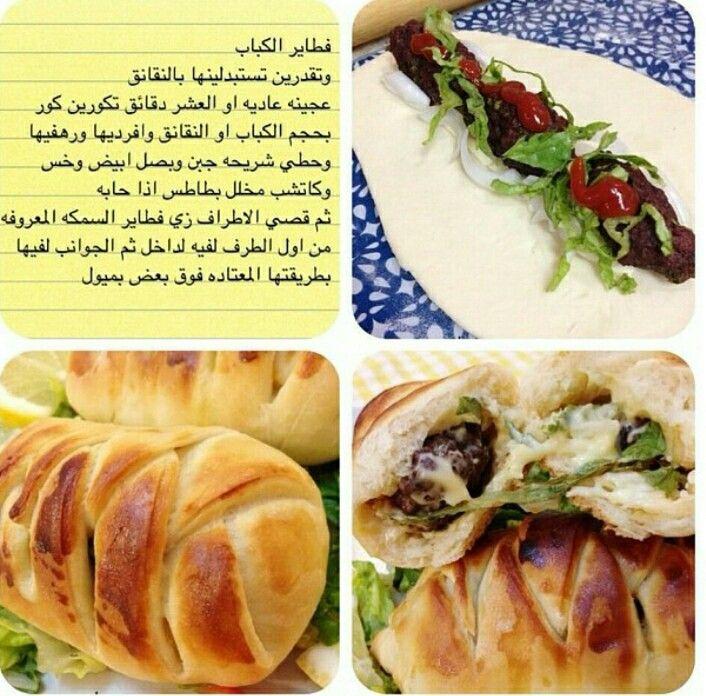 طريقة لف الفطيرة المربعة بالصور زاكي Ramadan Recipes Recipes Sweet Pastries