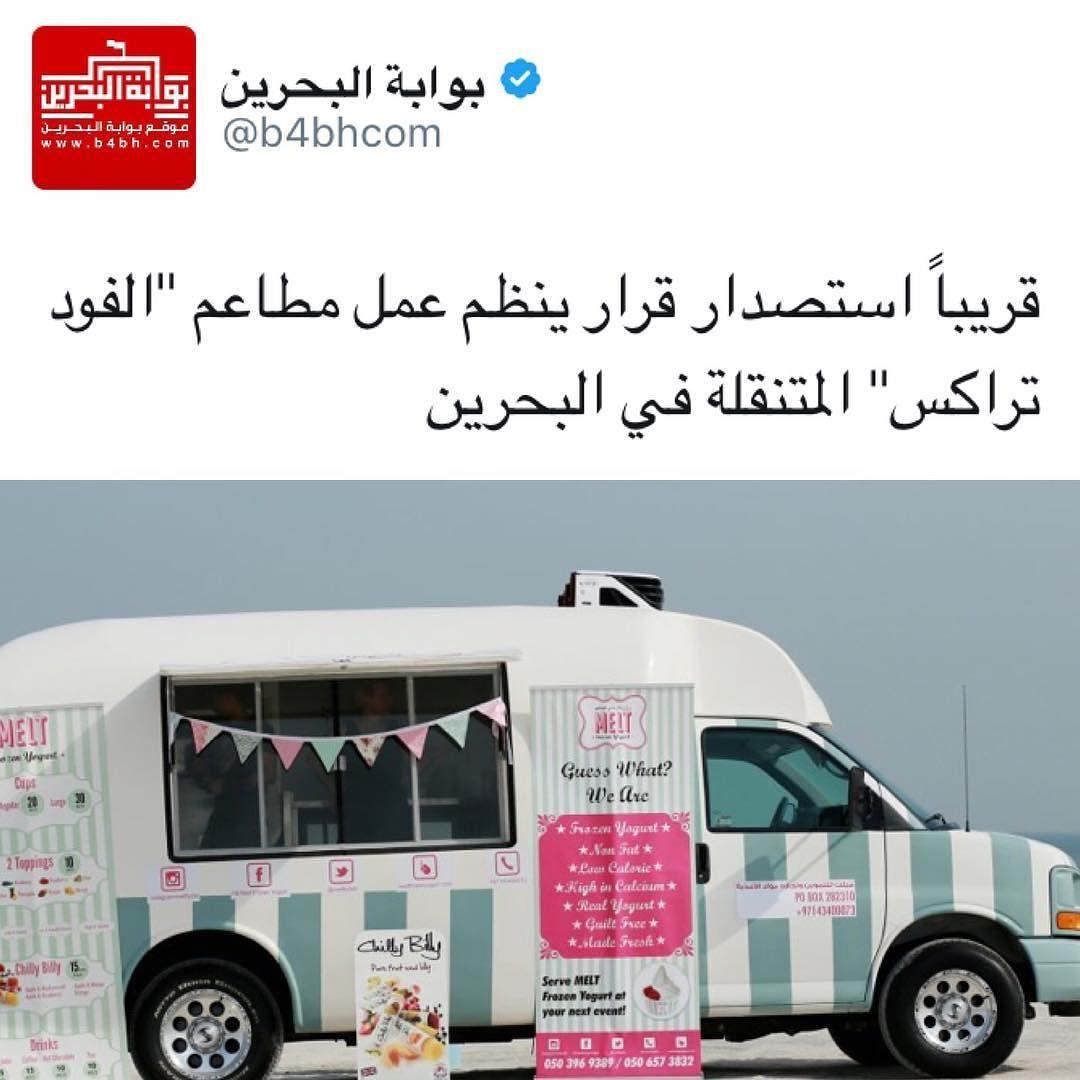 نبيهم يزيدون نبي نشوف مصانع لشاحنات المطاعم بالبحرين همتكم فعاليات البحرين Bahrain Events السياحة في البحرين Touri Instagram Posts Instagram Post