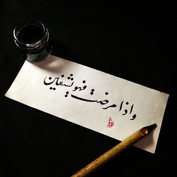 Pin By Rawan A On القرآن الكريم Quran Islamic Calligraphy Islamic Art Calligraphy Writing Art