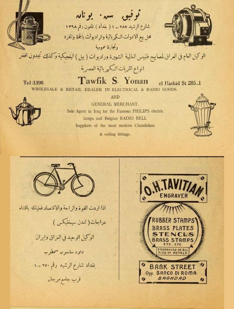 إعلانات بغدادية عام 1940 Baghdad Baghdad Iraq Iraq