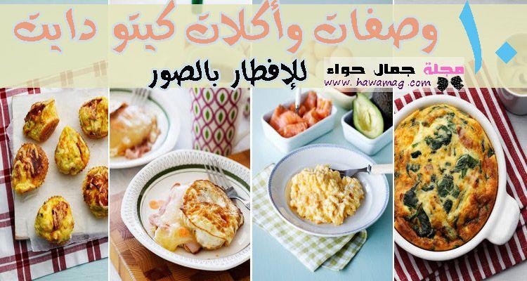 وصفات وأكلات كيتو دايت للإفطار بالصور Dinner Sides Recipes Keto Diet Side Recipes