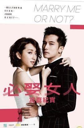Xem Phim Xác Suất Hôn Nhân - Marry Me Or Not