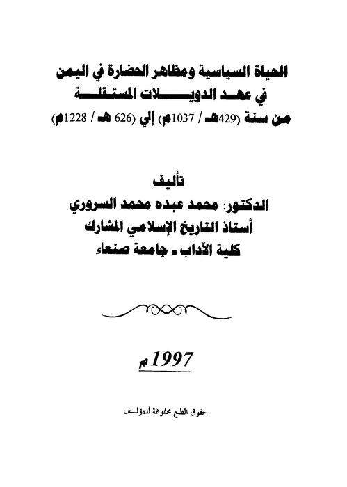 عبقري الإصلاح و التعليم الإمام محمد عبده عباس محمود العقاد Wasim Nashed Yacob Fanous Free Download Borrow And Streaming Internet Archive Books Internet Archive Terms Of Service