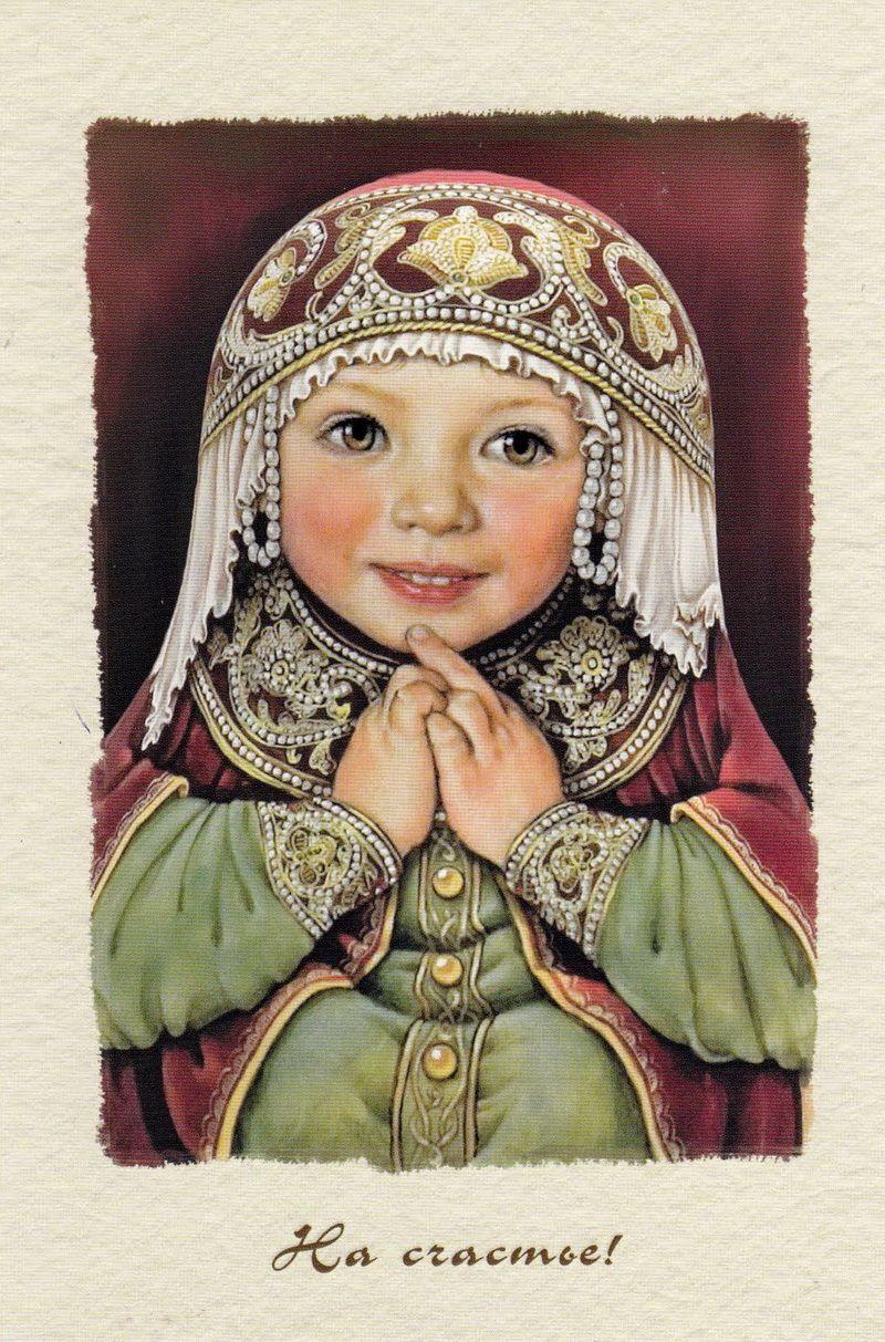 Русская красавица открытка, память