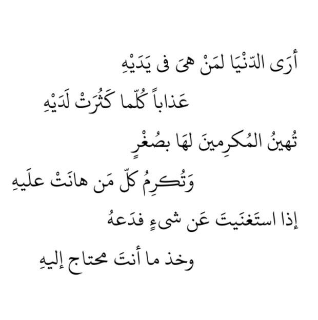 ابو العتاهية Islamic Quotes Cool Words Special Quotes