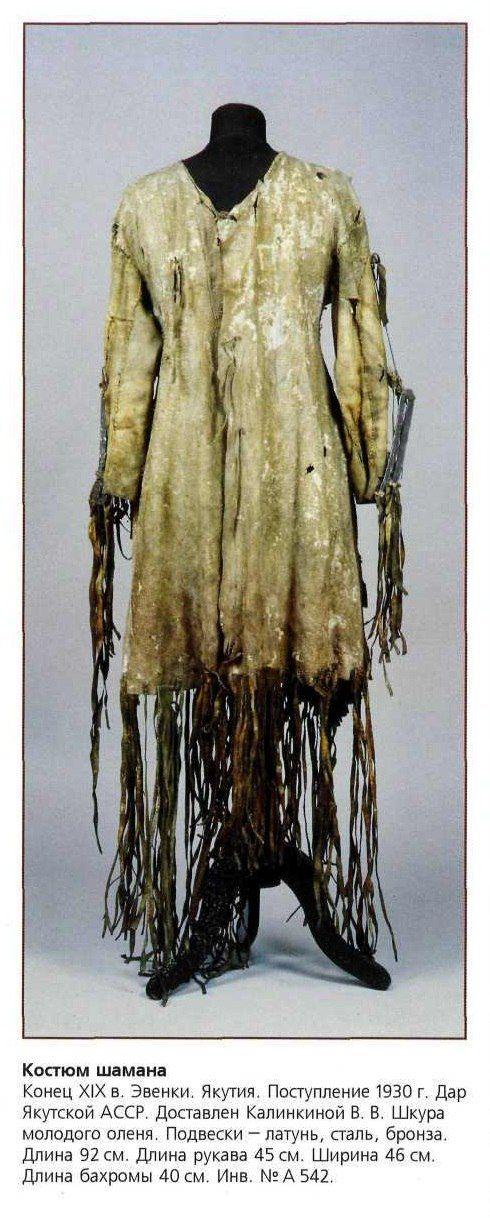 Шаманский костюм. Из собрания Иркутского областного краеведческого музея: philologist