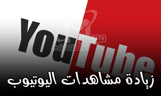 طريقة زيادة مشاهدات اليوتيوب Increase Youtube Views Youtube Views Youtube