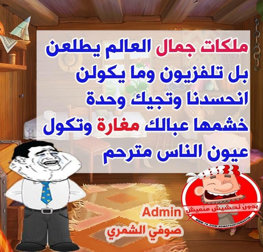 نكت مصورة 10 سوالف عراقية Home Decor Decals Home Decor Decor