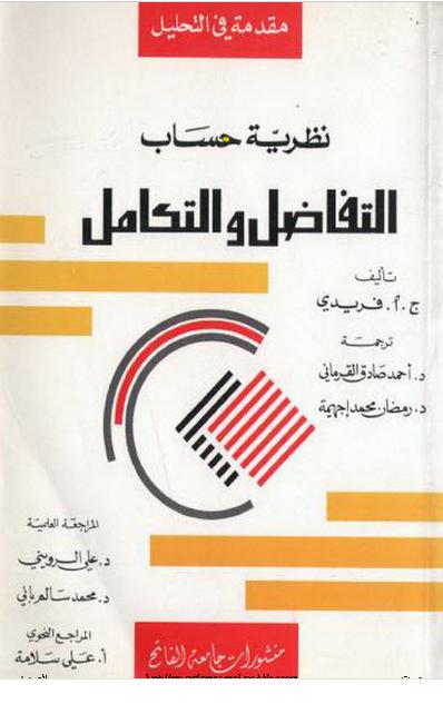نظرية حساب التفاضل والتكامل Pdf تحميل مباشر برابط صاروخي التفاضل والتكامل Pdf التفاضل والتكامل للجامعيين Pdf كتب ال Pdf Books Reading Math Books Physics Books
