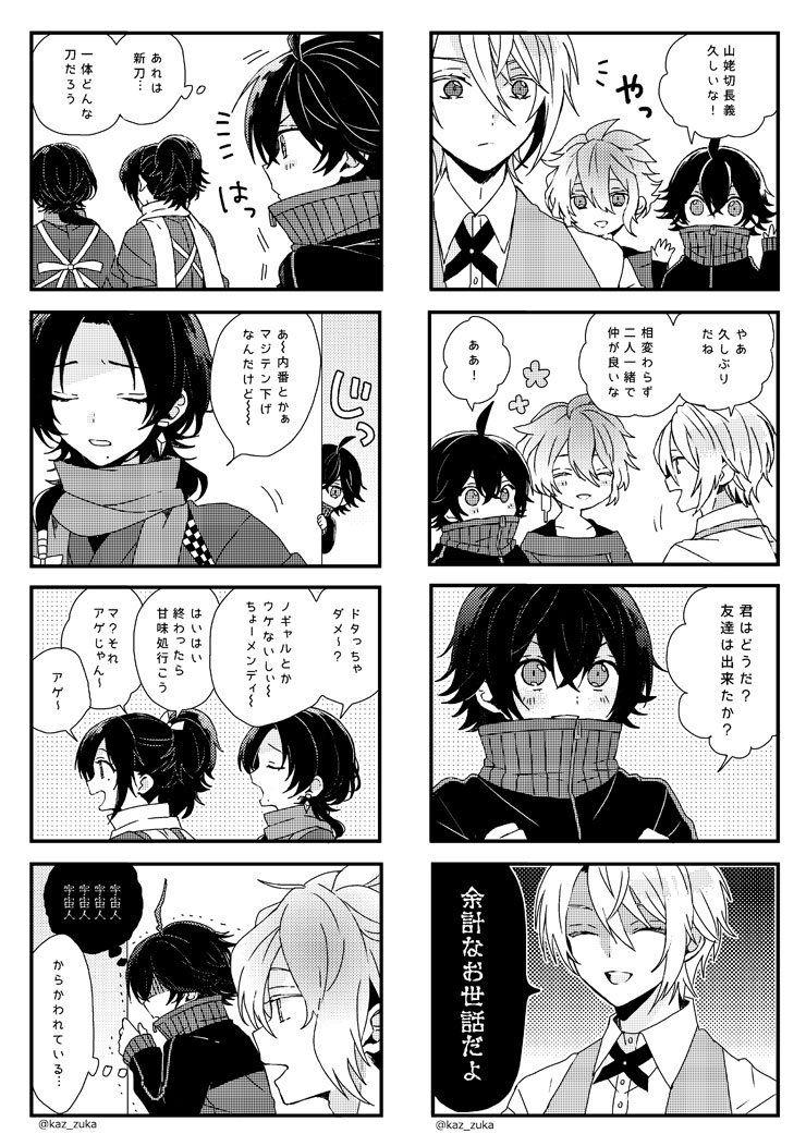 kaz zuka さんの漫画 61作目 ツイコミ 仮 刀剣 乱舞 刀剣 漫画