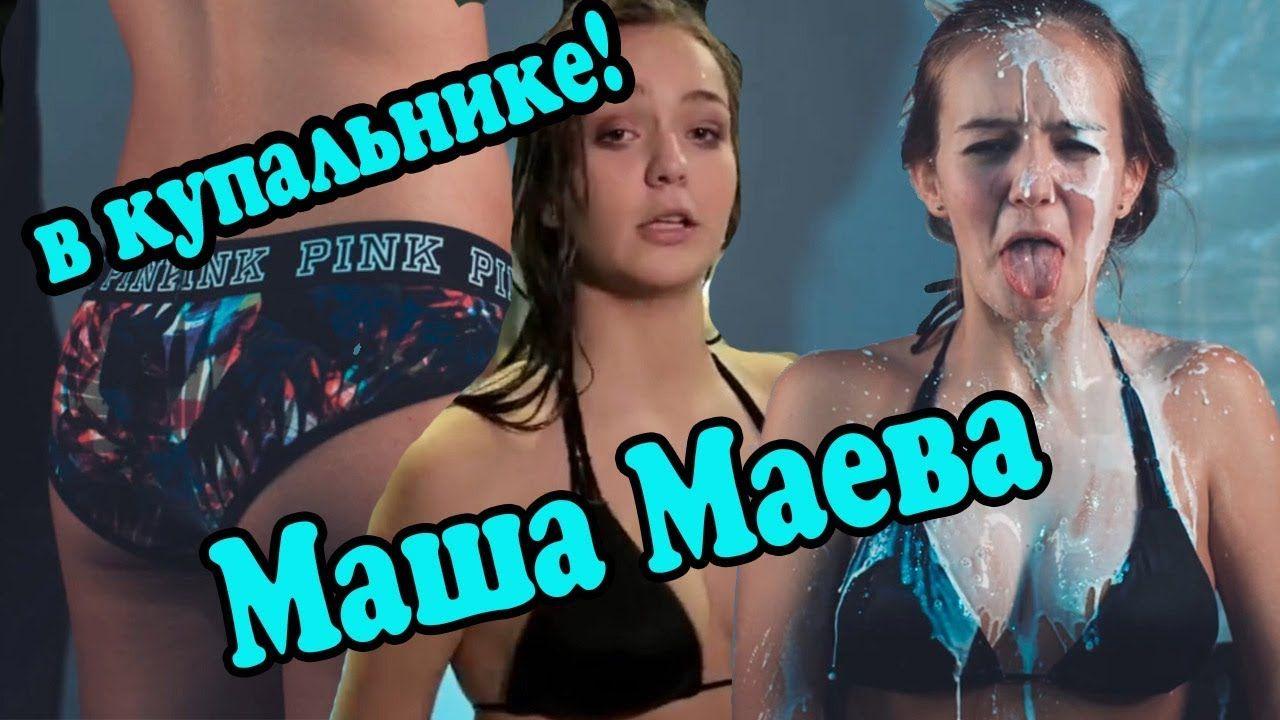 Голая Маша Маева