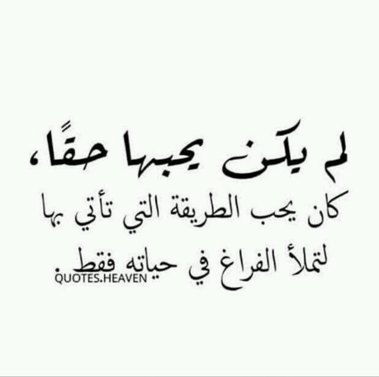 Pin By Sally On قالوا كلمات Words Quotes Funny Arabic Quotes True Quotes