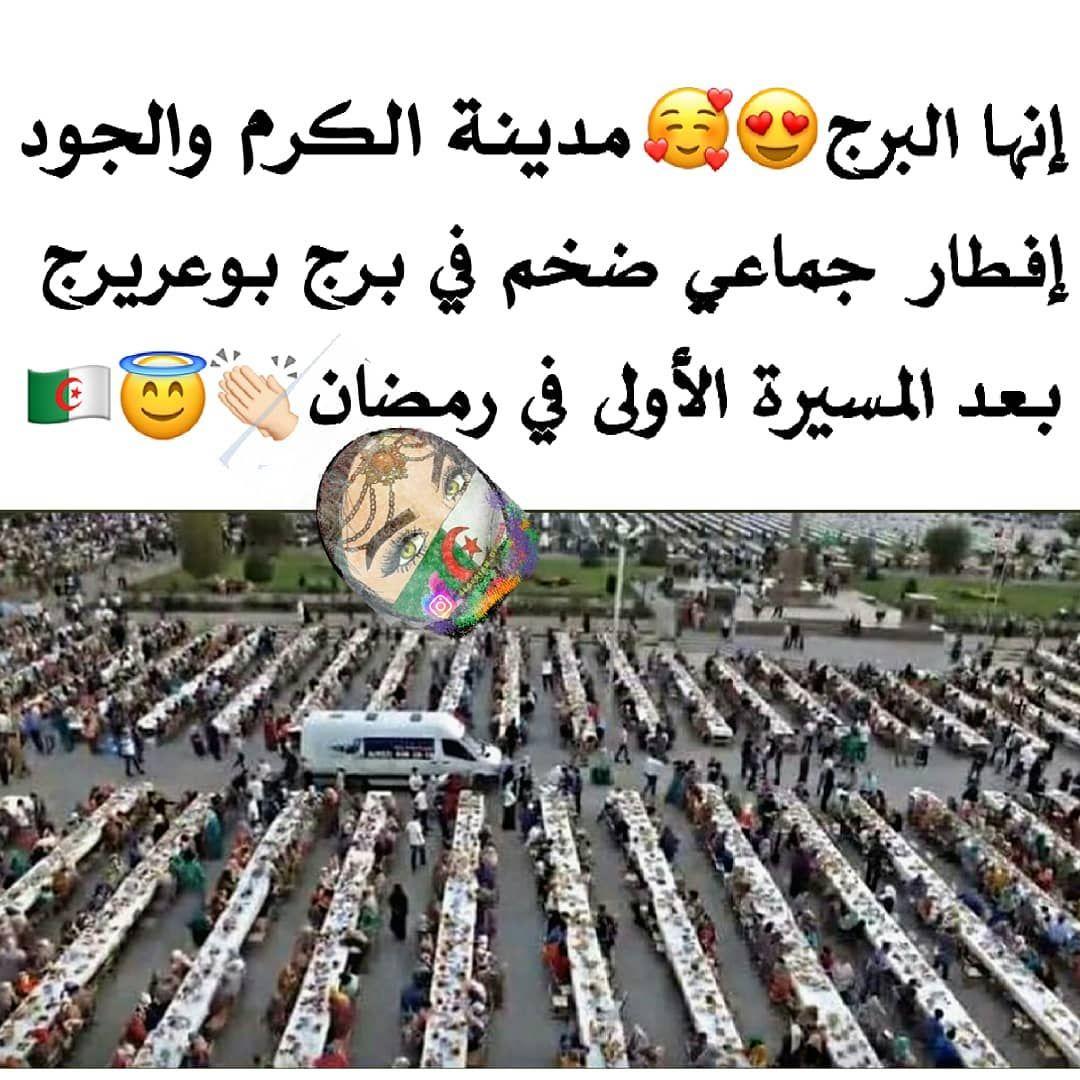 تحية لناس البرج Algerian Officiel Algeria Algerian Instagram