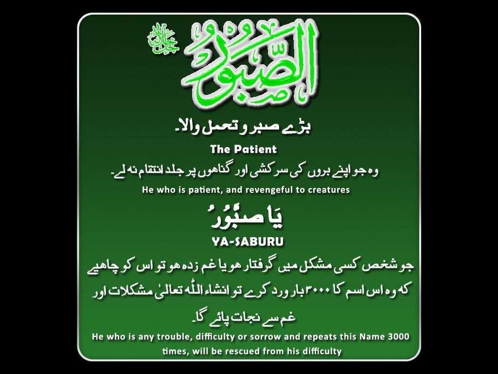 Ya Saburu | Allah names, Allah, Names with meaning