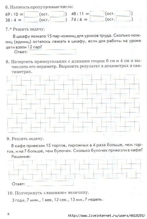 Ответы на задание 1 класс кочурова
