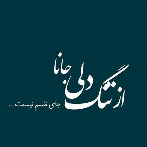 عکس پروفایل بغض Persian Poetry Afghan Quotes Farsi Poem