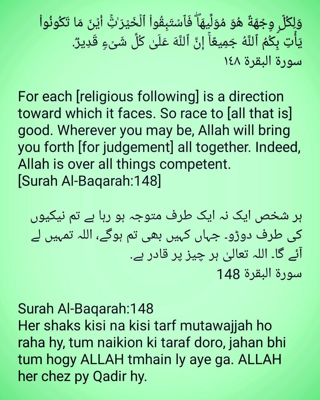 Tafsir Surat Al-Baqarah ayat 148