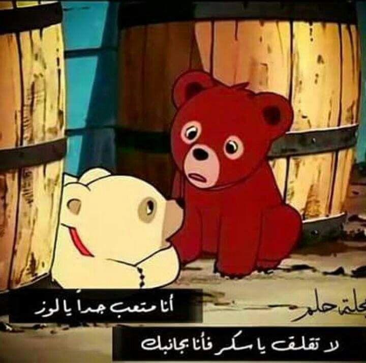 Pin By مغلق ماكو تفاعل On رمزيات مختلفه Cartoon Quotes Christmas Shadow Boxes Beautiful Arabic Words