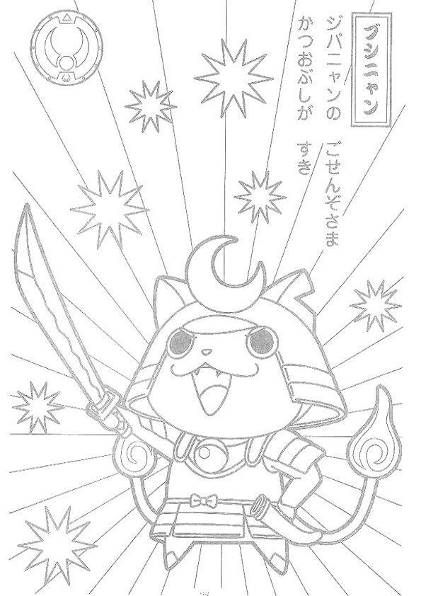 Dibujos para colorear de Yokai Watch | Cómics | Kai, Coloring pages ...