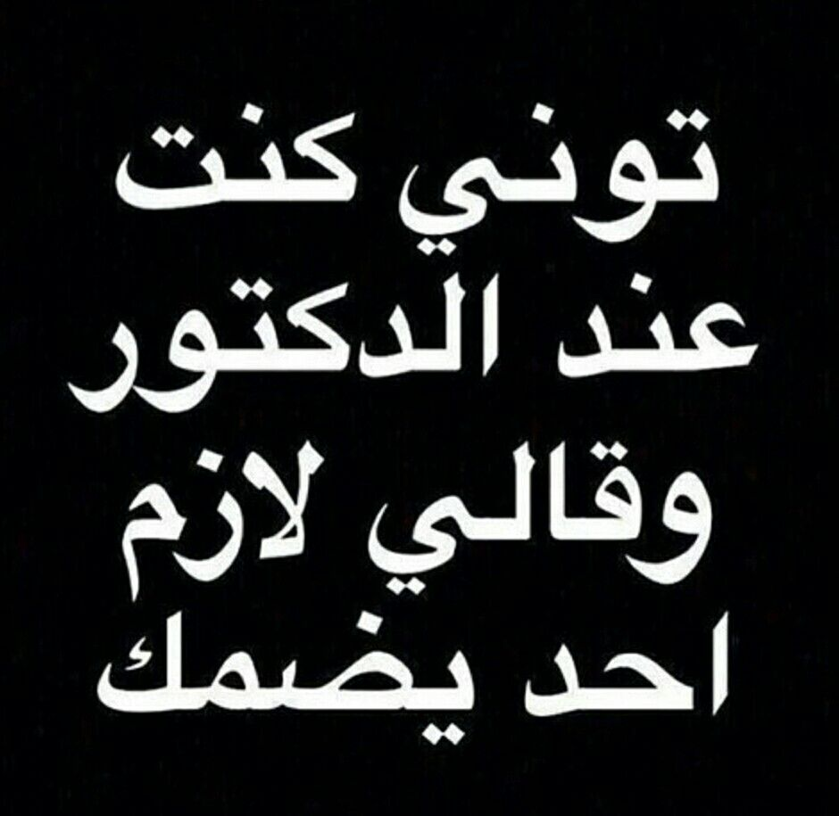 يالله الحجة اللطيفة مافيها أحد على فكرة هو شخص واحد يارب إنه نايم الحين Funny Arabic Quotes Jokes Quotes Funny Yoga Memes