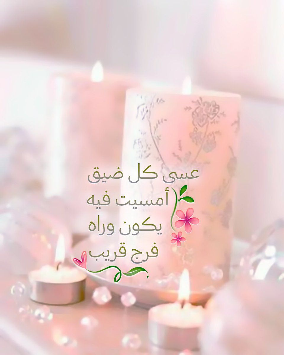 فرج قريب Islam Facts Holy Quran Quran Verses