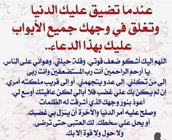 Pin By Shahad On Arabic العربي أحلى Islamic Quotes Islam Facts Islamic Phrases