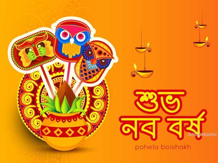 Pohela Boishakh 1427 Bangla New Year 2020 Bengali New Year